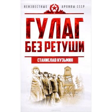 «ГУЛАГ без ретуши» Станислав Кузьмин