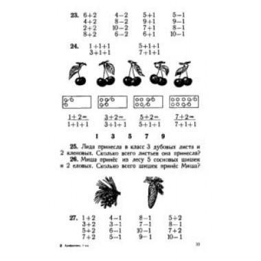 Арифметика для 1 класса (цвет). A.C. Пчелко. Учпедгиз 1955