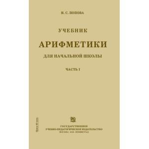 Арифметика для 1 класса (ч/б). Н.С. Попова. Учпедгиз 1936