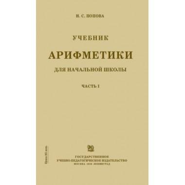 Учебник арифметики для начальной школы. Часть I. Попова Н.С.