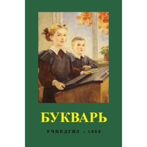Букварь (цветной, увеличенного формата). С.П. Редозубов. Учпедгиз 1955
