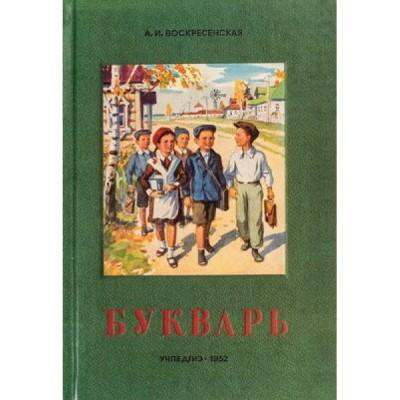 Букварь (ч/б). А.И. Воскресенская. Учпедгиз 1952