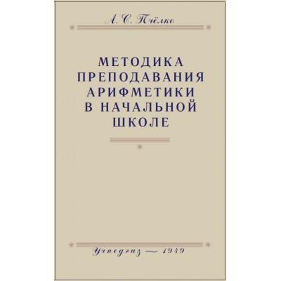 Методика преподавания арифметики в начальной школе. A.C. ПЧEЛKO. Учпедгиз 1949