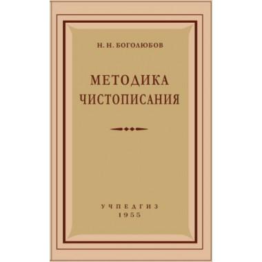 Методика чистописания. Н.Н. Боголюбов. Учпедгиз 1955