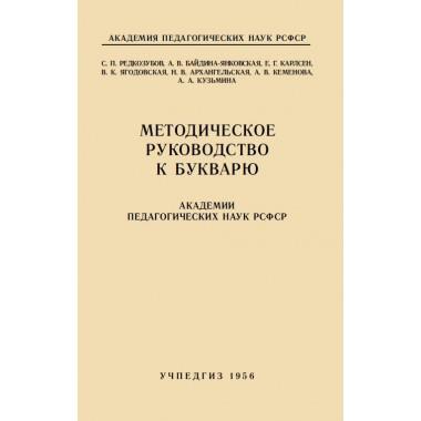 Методическое руководство к букварю. С. П. Редозубов и др. Учпедгиз 1956