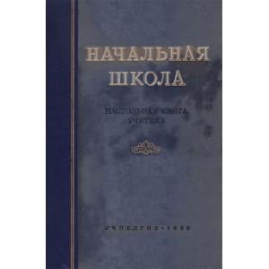 Начальная школа. Настольная книга учителя. Учпедгиз 1950