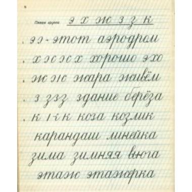 Прописи для 1 класса. А.И. Воскресенская, Н.И. Ткаченко.