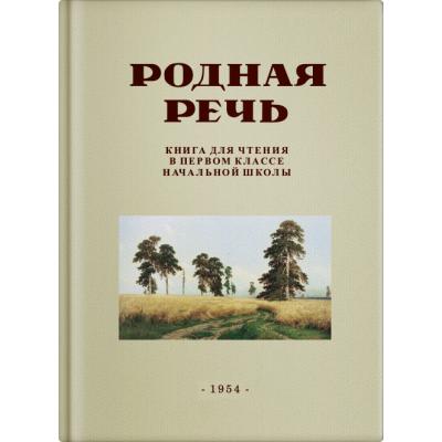 Родная речь. Книга для чтения в 1 классе. Соловьёва Е. Е.