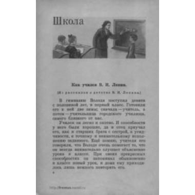 Родная речь. Книга для чтения в 1 классе Е.Е. Соловьёва.