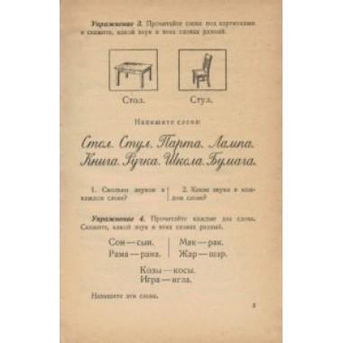 Учебник русского языка для 1 класса. Н.А. Костин. Учпедгиз 1953