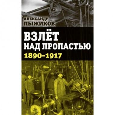 Взлёт над пропастью. 1890-1917 годы, Пыжиков Александр Владимирович