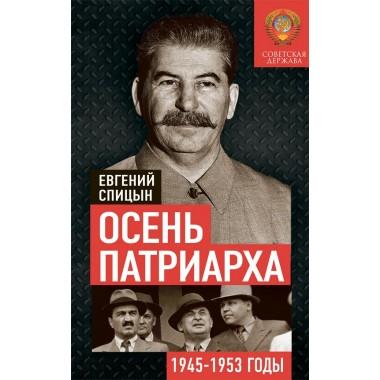 Осень Патриарха. Советская держава в 1945-1953 годах, Спицын Евгений Юрьевич