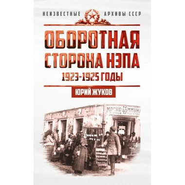 Оборотная сторона НЭПа. 1923-1925 годы, Жуков Юрий Николаевич
