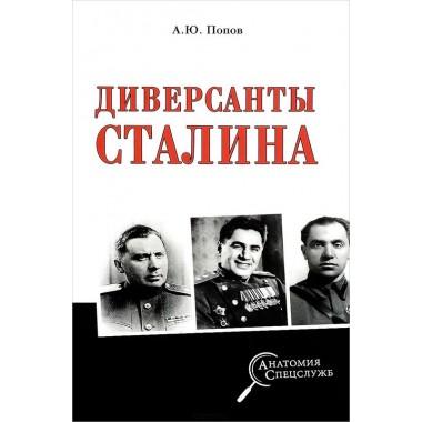 Диверсанты Сталина Попов А.Ю.