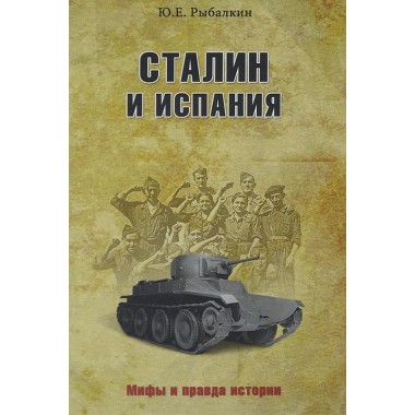 Сталин и Испания. Рыбалкин Ю.Е.