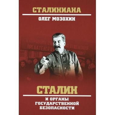 Сталин и органы государственной безопасности. Мозохин О.Б.