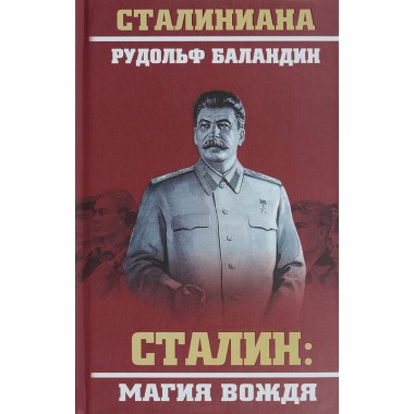 Сталин: магия вождя. Баландин Р.К.