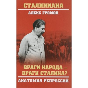 Враги народа - враги Сталина? Анатомия репрессий. Гро А.Б.