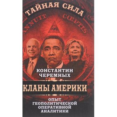 Кланы Америки. Опыт геополитической оперативной аналитики. Константин Черемных