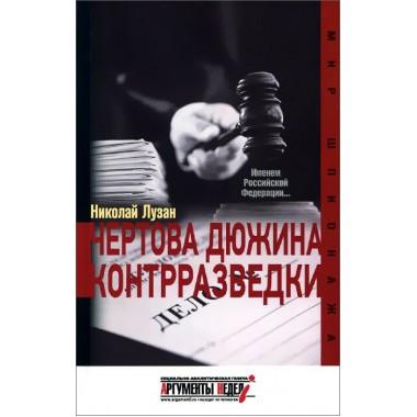 Чертова дюжина контрразведки. Лузан Н.