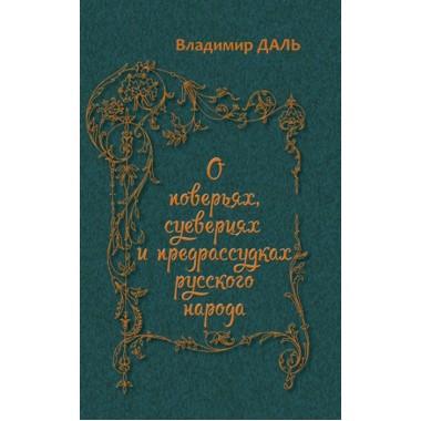 О поверьях, суевериях и предарассудках русского народа. Даль В.