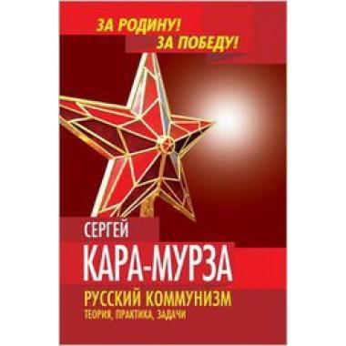 Русский коммунизм. Теория, практика, задачи Кара-Мурза С.Г.