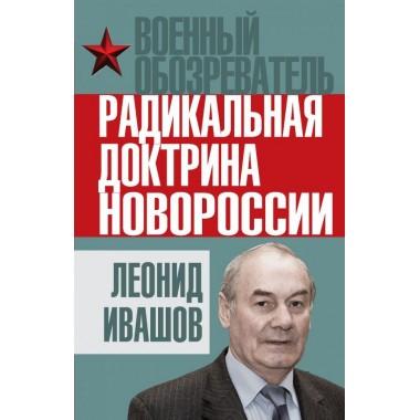 Радикальная доктрина Новороссии. Ивашов Л.Г.