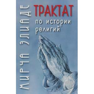 Трактат по истории религий. Элиаде М.