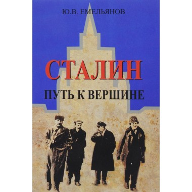 Сталин. Путь к вершине. Емельянов Ю.В.