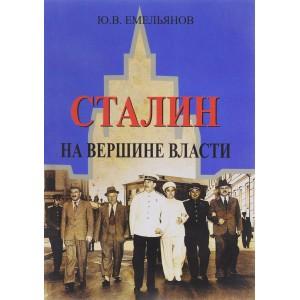 Сталин. На вершине Власти. Емельянов Ю.В.