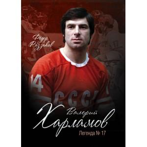 Валерий Харламов. Легенда №17 Раззаков Ф.И.