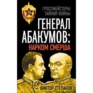 Генерал Абакумов: Нарком СМЕРШа. Степаков В.