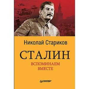 Сталин. Вспоминаем вместе. Стариков Н.В.