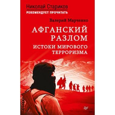 Афганскийразлом. Марченко В.Г.