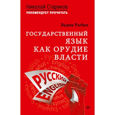 Государственный язык как орудие власти. С предисловием НиколаяСтарикова. Рыбин В.В.