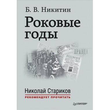 Роковые годы. С предисловием Николая Старикова