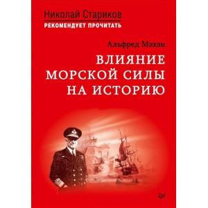 Влияние морской силы на историю. C предисловием Николая Старикова