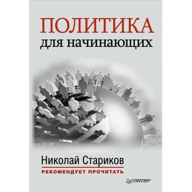 Политика для начинающих. Алексей Едрихин (Вандам). С предисловием Николая Старикова
