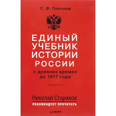 Единый учебник истории России с древних времен до 1917 года. С предисловием Николая Старикова