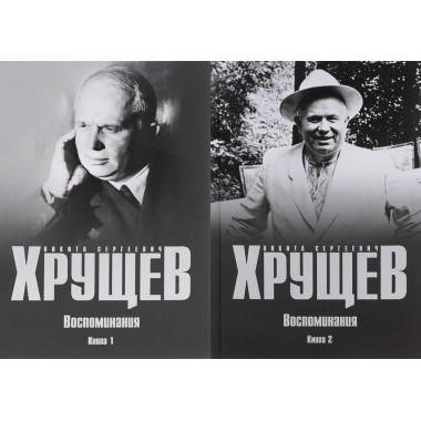Н. С. Хрущев. Воспоминания. Время. Люди. Власть. В 2 книгах.