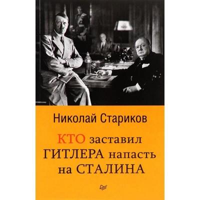 Кто заставил Гитлера напасть на Сталина (покет) Николай Стариков