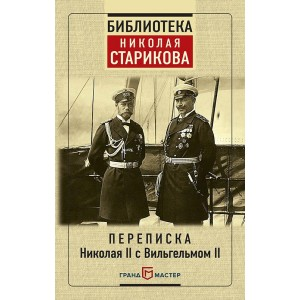 Переписка Николая II с Вильгельмом II, С предисловием Николая Старикова
