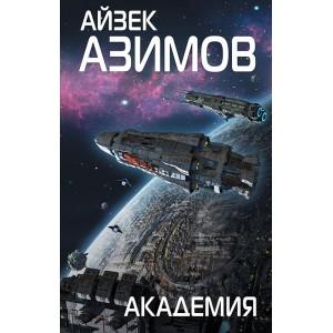 Академия, Айзек Азимов