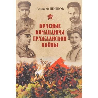 Красные командиры Гражданской войны, Алексей Шишов