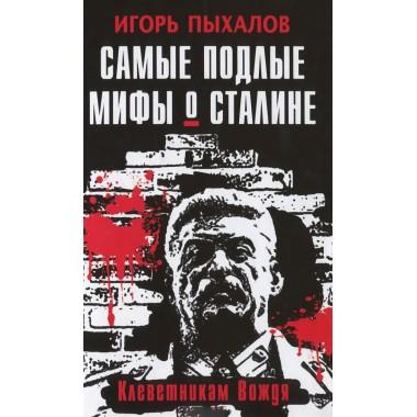 Самые подлые мифы о Сталине. Клеветникам Вождя, Игорь Пыхалов