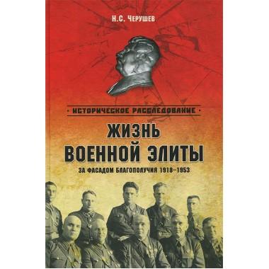 Жизнь военный элиты. За фасадом благополучия. 1918-1953 гг.Черушев Н.