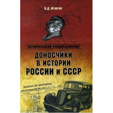 Доносчики в истории России и СССР.Игнатов В.
