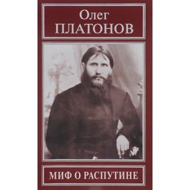 Миф о Распутине Платонов О. А.