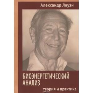 Лоуэн А. Биоэнергетический анализ. Теория и практика