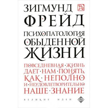 Зигмунд Фрейд. Психопатология обыденной жизни